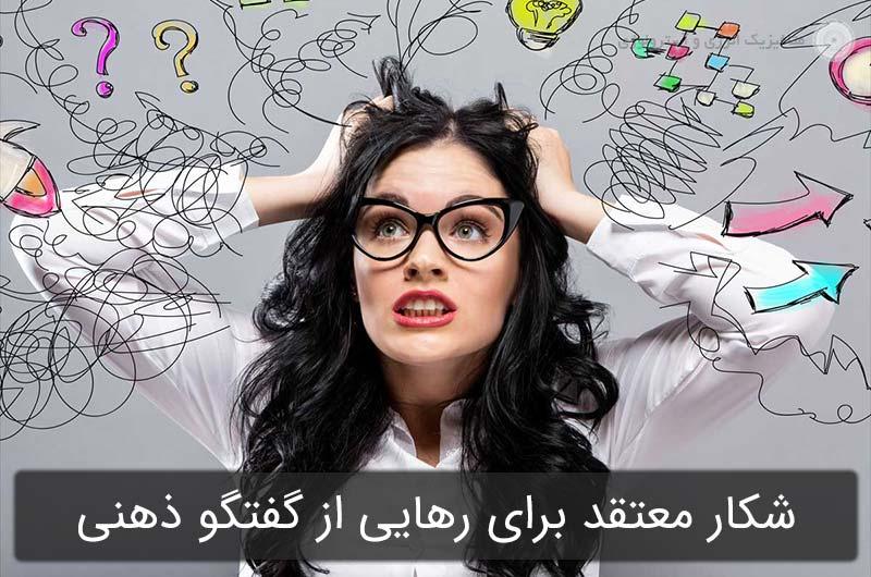 شکار معتقد: یکی از مراحل رهایی از گفتگو ذهنی