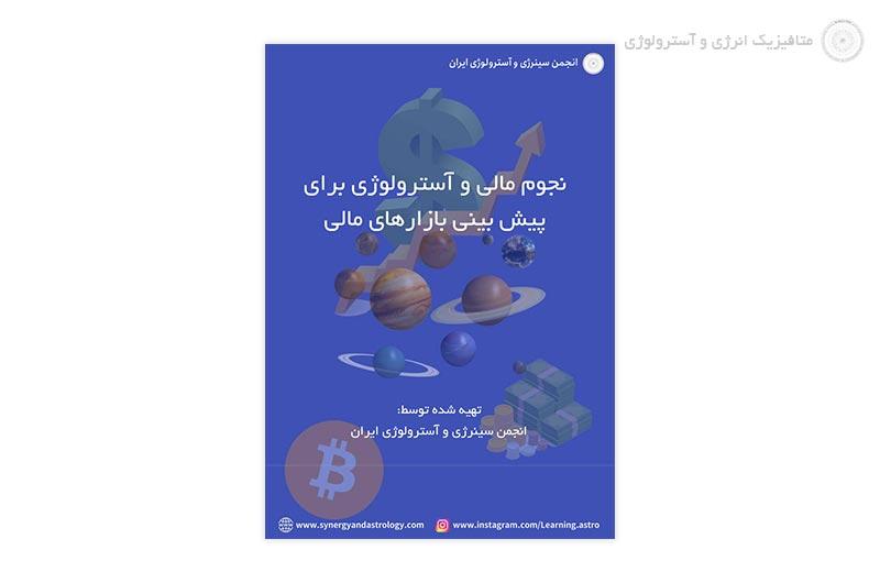 کتاب نجوم مالی و کاربرد آسترولوژی در پیش بینی بازارهای مالی
