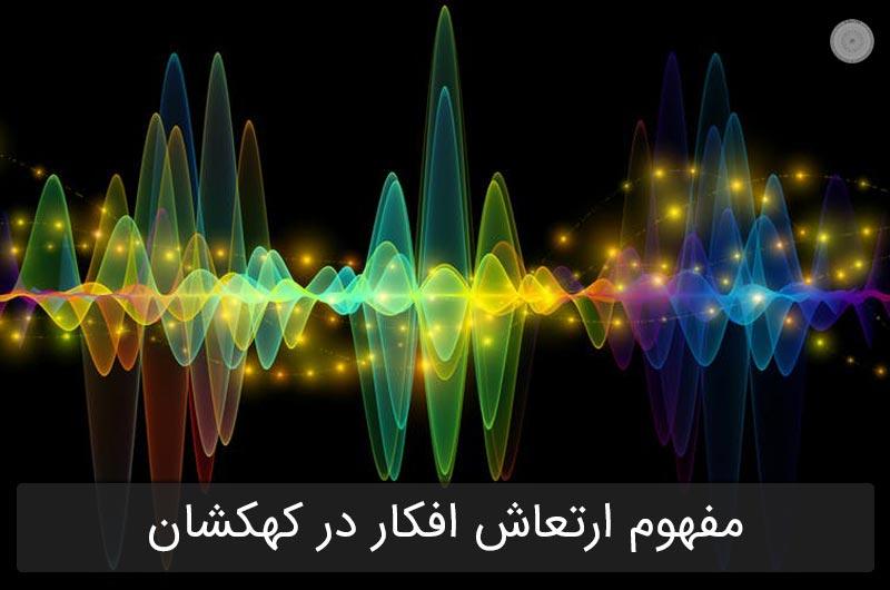 مفهوم ارتعاش افکار در کهکشان چیست؟