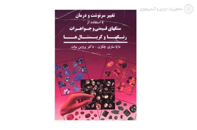 کتاب تغییر سرنوشت و درمان به کمک سنگ های قیمتی و جواهرات